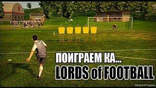 Поиграем ка...LORDS OF FOOTBALL (Обзор / прохождение)