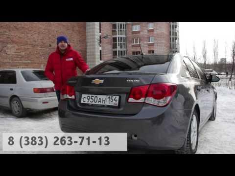 Chevrolet Cruze 2010 год от РДМ импорт Новосибирск
