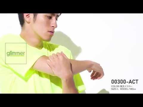 00300-ACT 4.4オンスドライTシャツ [ glimmer ]