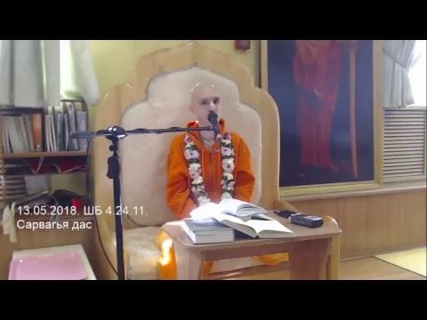 Шримад Бхагаватам 4.24.11 - Сарвагья прабху