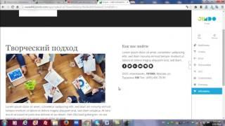 Школа-2- Создать САЙТ Бесплатно на базе JIMDO.COM c moneyvdom(Школа-2- Создать САЙТ БесплатноСоздать САЙТ c moneyvdom- Бесплатно на базе JIMDO.COM - В этом видео я покажу как правил..., 2016-01-22T00:00:10.000Z)