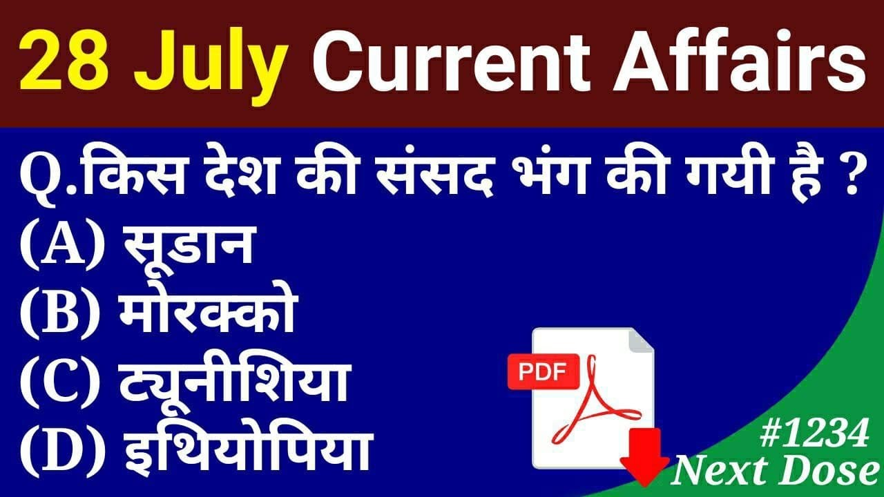 Next Dose 1234 | 28 July 2021 Current Affairs | Daily Current Affairs | Current Affairs In Hindi