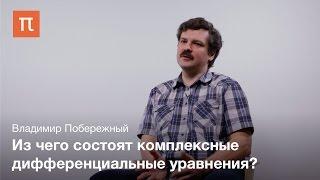 Проблема Римана Гильберта — Владимир Побережный