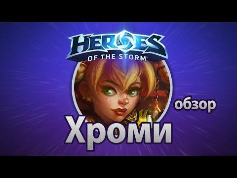 видео: heroes of the storm – Хроми (обзор)
