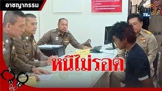 สุดยอด ตามจากสัญญาณมือถือรวบคนร้ายก่อคดีอุฉกรรจ์ : Matichon TV