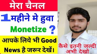 How My Monetization is Enable in 1 month 🤗🔥How monetize you tube channel