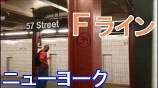 ニューヨーク ぶらぶら | 地下鉄 F ライン で 57丁目駅