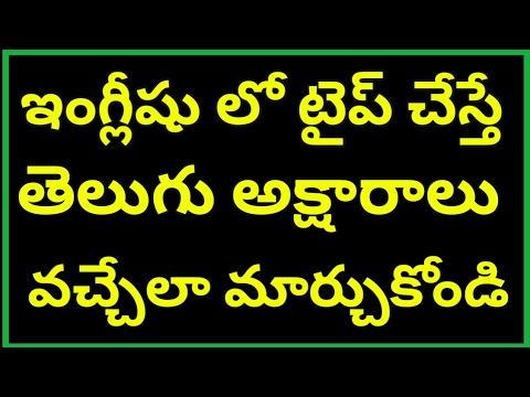 English to telugu translator   ఇంగ్లిషులో టైప్ చేస్తే తెలుగులోకి అక్షరాలూ మారడం ఎలా  Telugu Creation