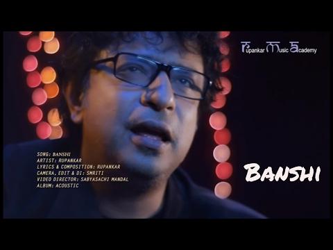 Banshi  | Music Video | relaunch | New Album Acoustic | New Bangla Song | Rupankar | 2017