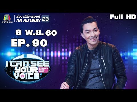 Thumbnail: I Can See Your Voice -TH | EP.90 | ปู แบล็คเฮด | 8 พ.ย. 60 Full HD
