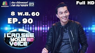 I Can See Your Voice TH EP 90 ป แบล คเฮด 8 พ ย 60 Full HD