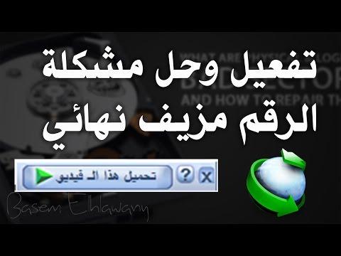تفعيل وحل مشاكل التفعيل مزيف IDM Registred With a fake serial Number fixed