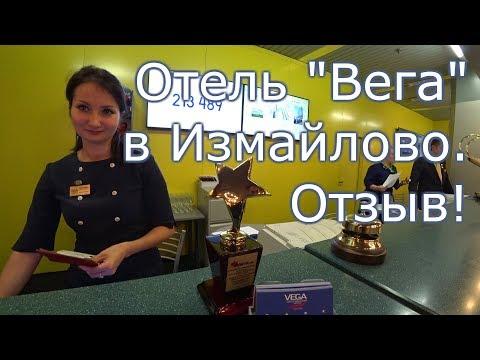 Отель Вега в Москве. Отзыв. Видео изнутри.