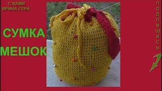 Как вязать крючком сумку  мешок столбиками с накидами и воздушными петлями Ирина Гера