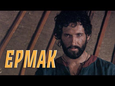 ЕРМАК / Исторический фильм (1996)