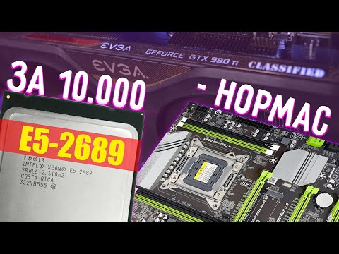 За десятку топ!   Xeon E5 2689 LGA 2011 X79 - тесты в играх и актуальность в 2021