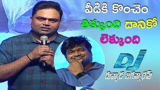Vamsi paidipally sensational comments on harish shankar || djtrailer launch