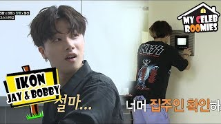[My Celeb Roomies - iKON] They Don't Know How To Do With The Door Bell 20170707