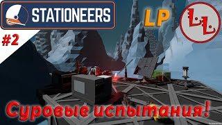 Stationeers - ЛП - Суровые Испытания! #2