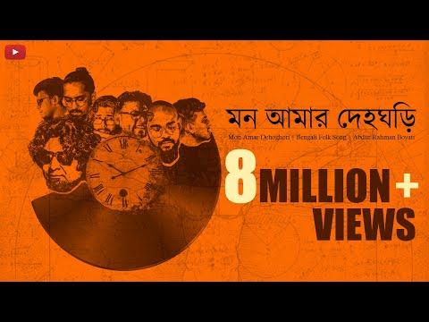 Deho Ghori | Abdur Rahman Boyati | Koushik O Nagar Sankirtan | Noizzone Diaries