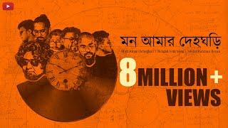 Download lagu Deho Ghori | Abdur Rahman Boyati | Koushik O Nagar Sankirtan | Noizzone Diaries
