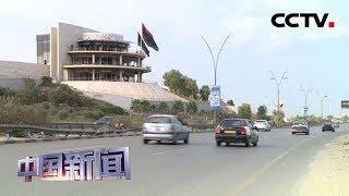 [中国新闻] 土耳其总统埃尔多安宣布继续向利比亚派兵 | CCTV中文国际