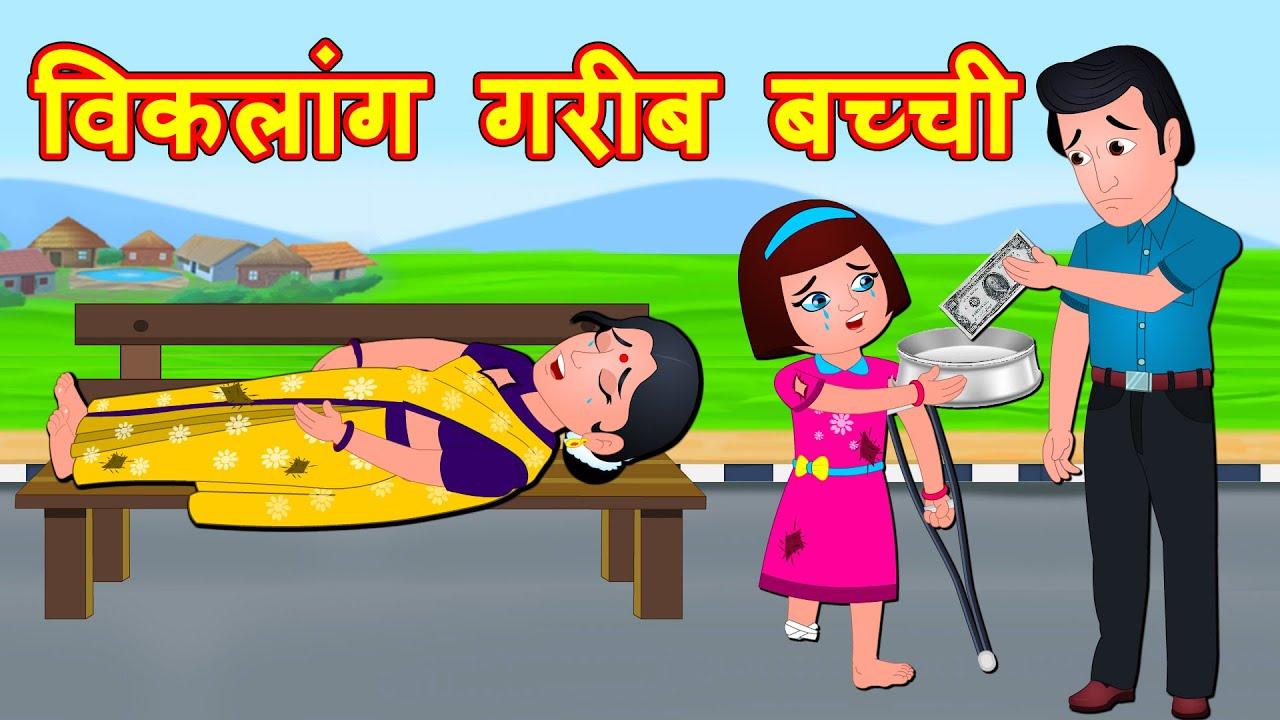 विकलांग गरीब बच्ची  | Hindi Kahaniya | Hindi Story - Hindi moral stories - Bedtime Stories