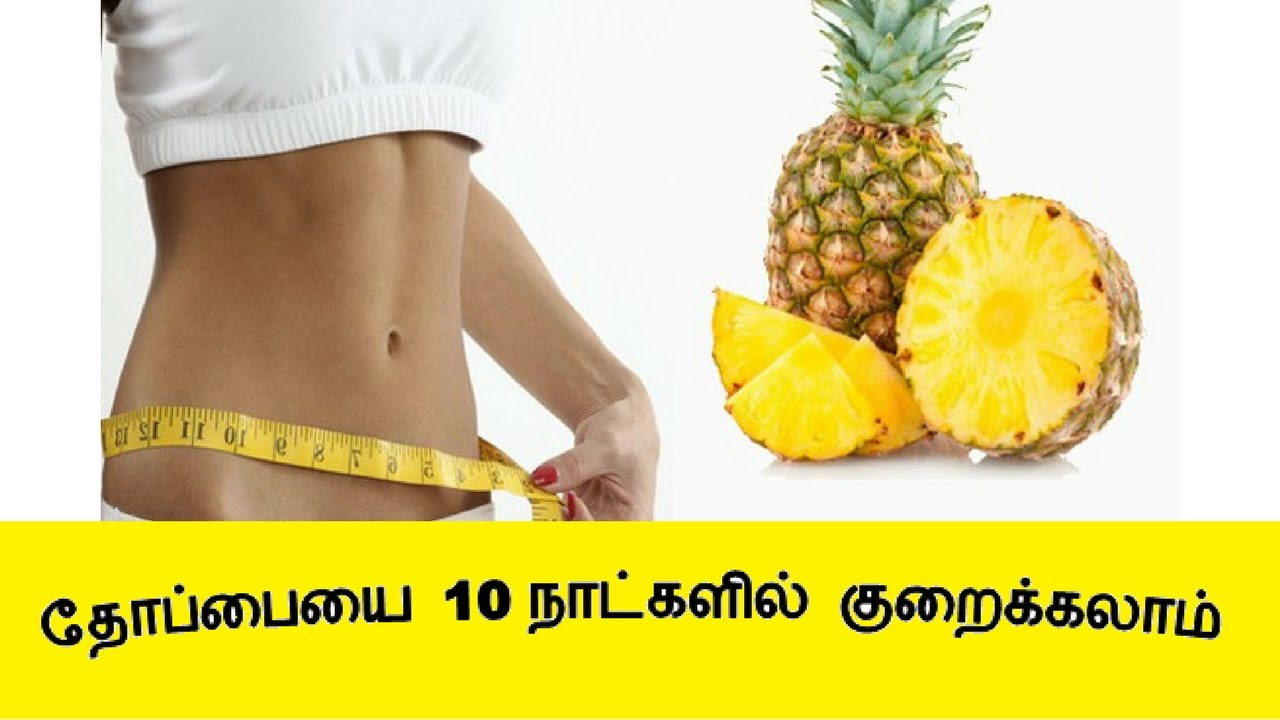 how to reduce belly fat at home in tamil