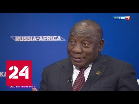 """""""Эта страна была создана Богом"""": Сирил Рамафоса позвал туристов в ЮАР - Россия 24"""