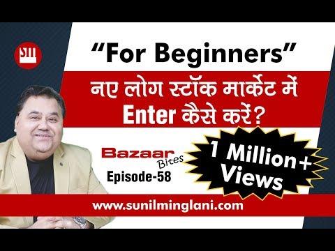 नए लोग स्टॉक मार्केट में Enter कैसे  करें ? | Stock Market for Beginners |Episode-58| Sunil Minglani