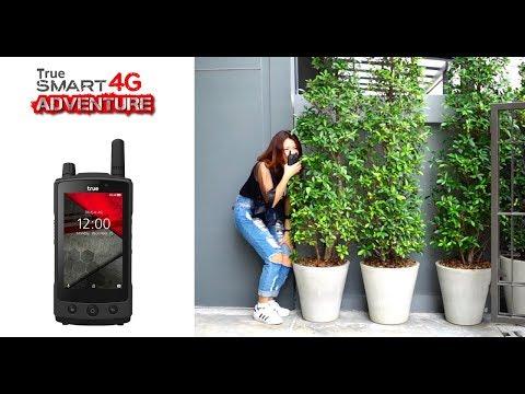 =+= รีวิว True Smart 4G Adventure =+= วันนึงชั้นเดินเข้าป่า เจอ Smartphone 4G Walkie Talkie - วันที่ 14 Feb 2018