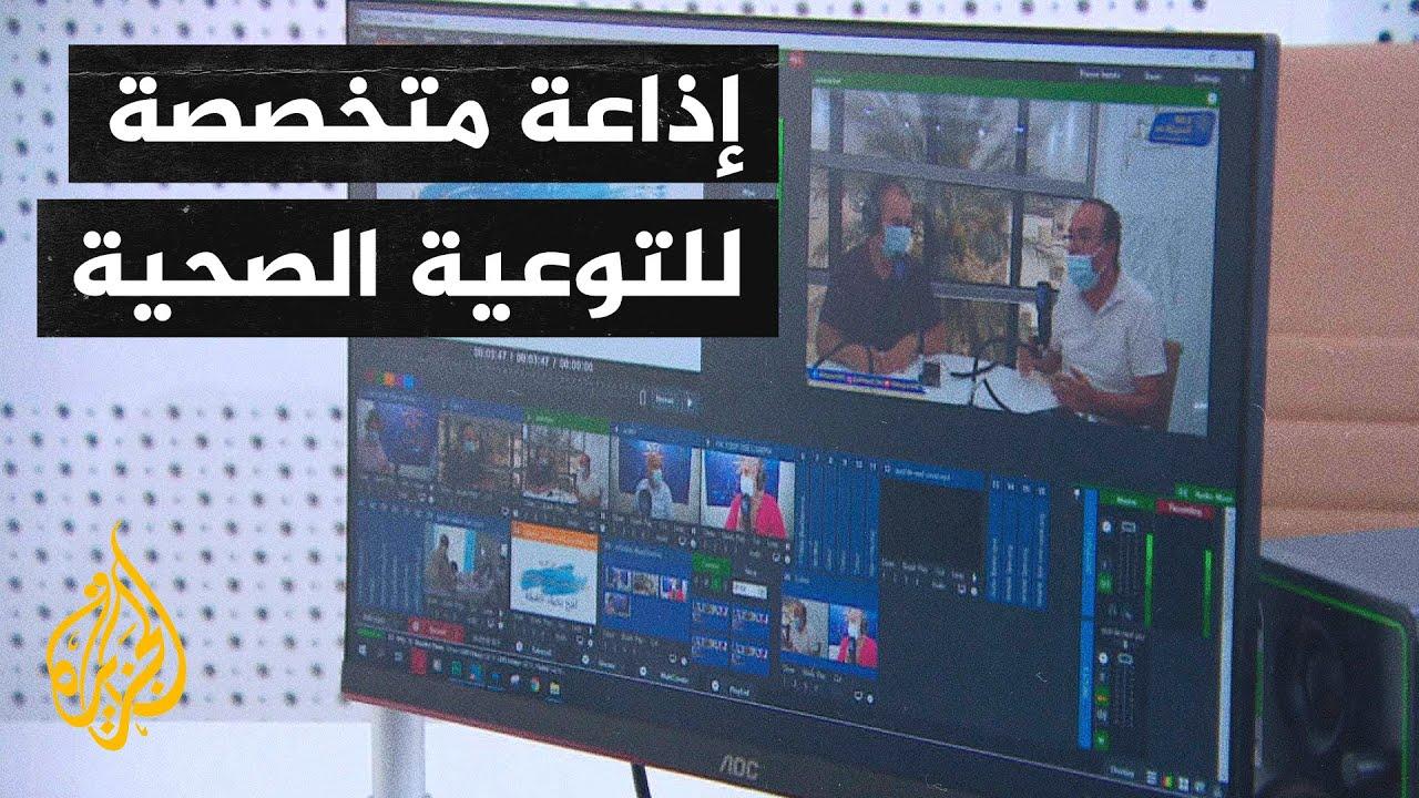 تونس.. إذاعة متخصصة في المجال الصحي للإسهام في الحد من تفشي فيروس كورونا  - 15:54-2021 / 7 / 25
