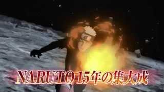 「THE LAST  NARUTO THE MOVIE 」TVCM ナルト篇
