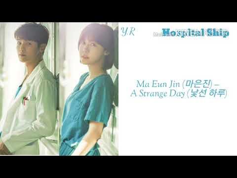 Ma Eun Jin (마은진) – A Strange Day (낯선 하루)(OST. Hospital Ship Part.2) [Han/Rom/Eng LYRICS]