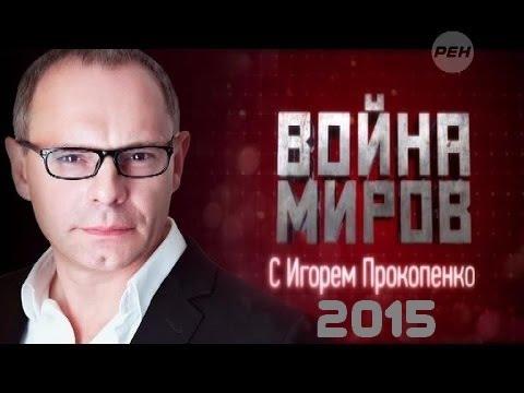 Война миров 2015.