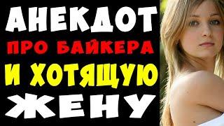 АНЕКДОТ про Хотящую Жену Байкера Самые Смешные Свежие Анекдоты