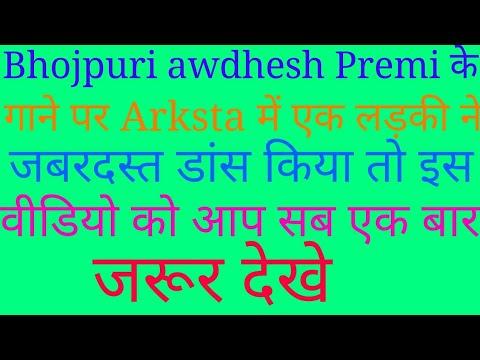 Bhojpuri song Niraj Nirala   ke gane pe ek choti ladki   jabardast dance kiya