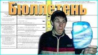 Смотреть Бюллетень Bulletin мини приколы #59 vine Coub Выборы онлайн