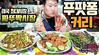 짜뚜짝 야시장에서 [[푸팟퐁커리]] 먹방!! - (18.3.10) Mukbang eating show