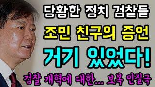당황한 '정치 검찰들'... 조민 친구의 양심선언 &q…