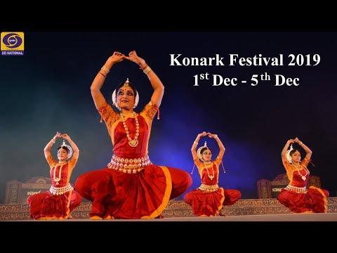 Konark Dance Festival 2019 | 3rd December 2019