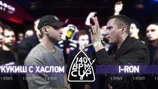 140 BPM CUP: КУКИШ С ХАСЛОМ X I-RON (I этап)