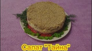 Салат Тайна  салаты на праздничный стол быстро вкусно