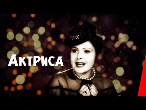 Актриса / Actress (1943) фильм смотреть онлайн