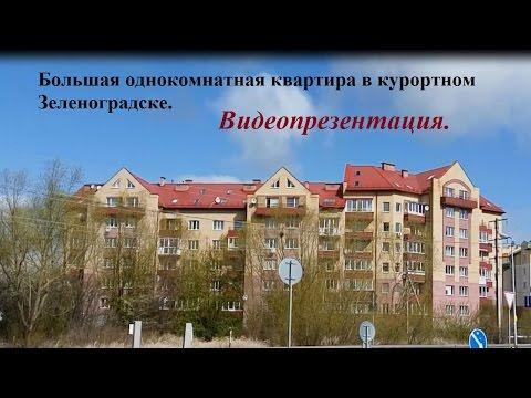 Квартира в Зеленоградске | Однокомнатная квартира с автономным отоплением