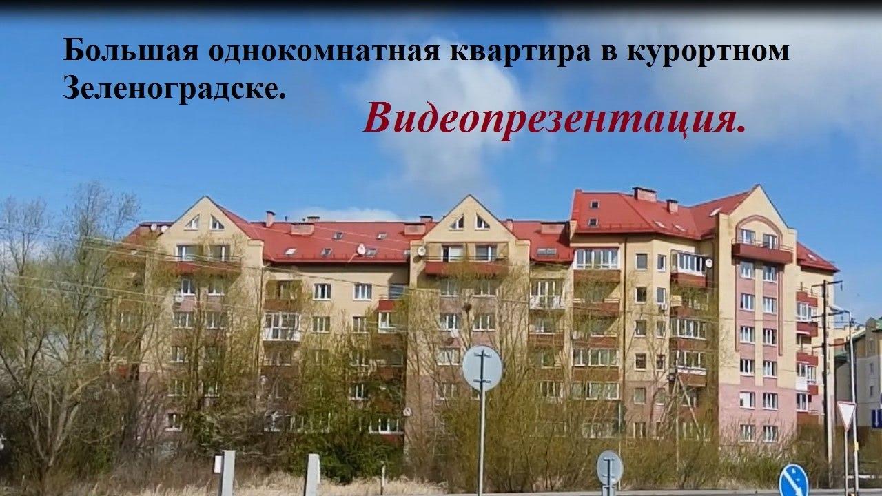Тёплый пол в Калининграде т.524-704 - YouTube