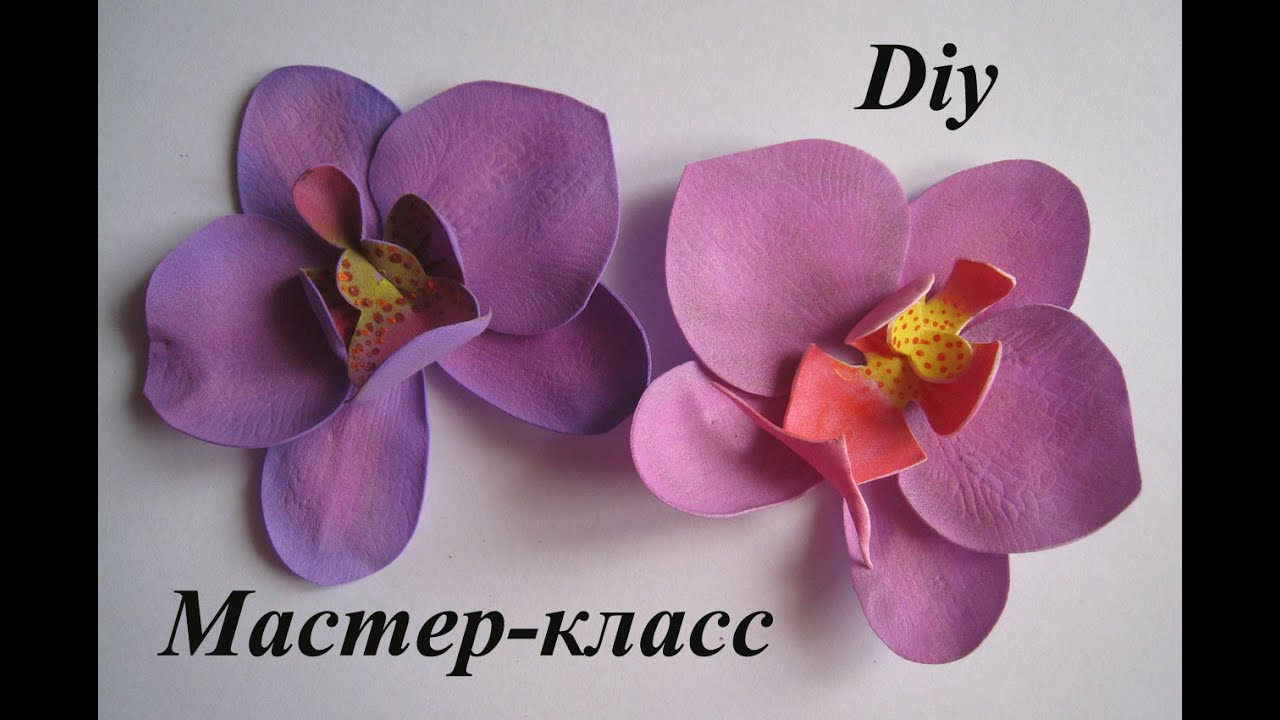 Орхидея из фоамирана для начинающих