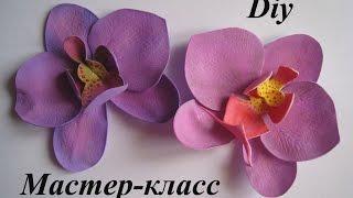 Цветы из Фоамирана - Орхидея МК/How to make Foam Flower orchid, DIY, Tutorial Foam