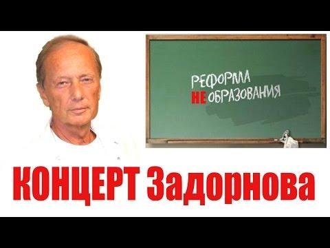 Михаил Задорнов. Реформа