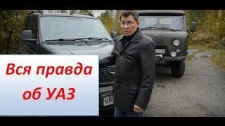 Про автомобиль УАЗ из уст профессионала на bizovo.ru (бызово.ру)
